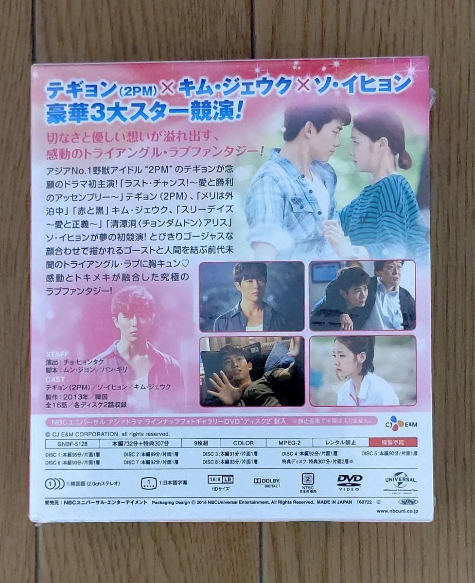 韓国ドラマ    君を守る恋 ~Who Are You~     DVD BOX
