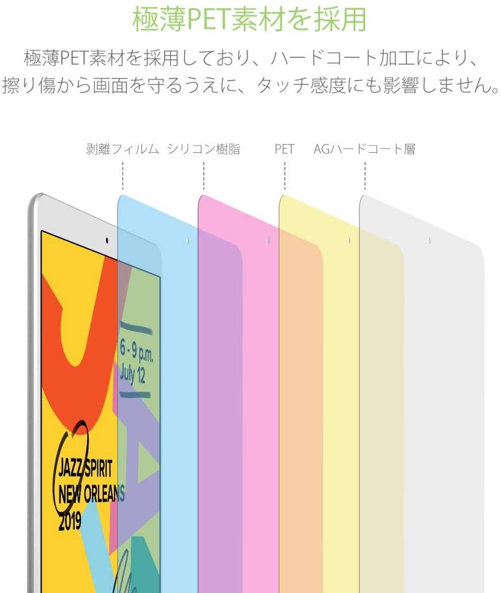 【ガイド枠付き】 iPad 10.2 用 ペーパーライク フィルム 箱キズあり_画像7
