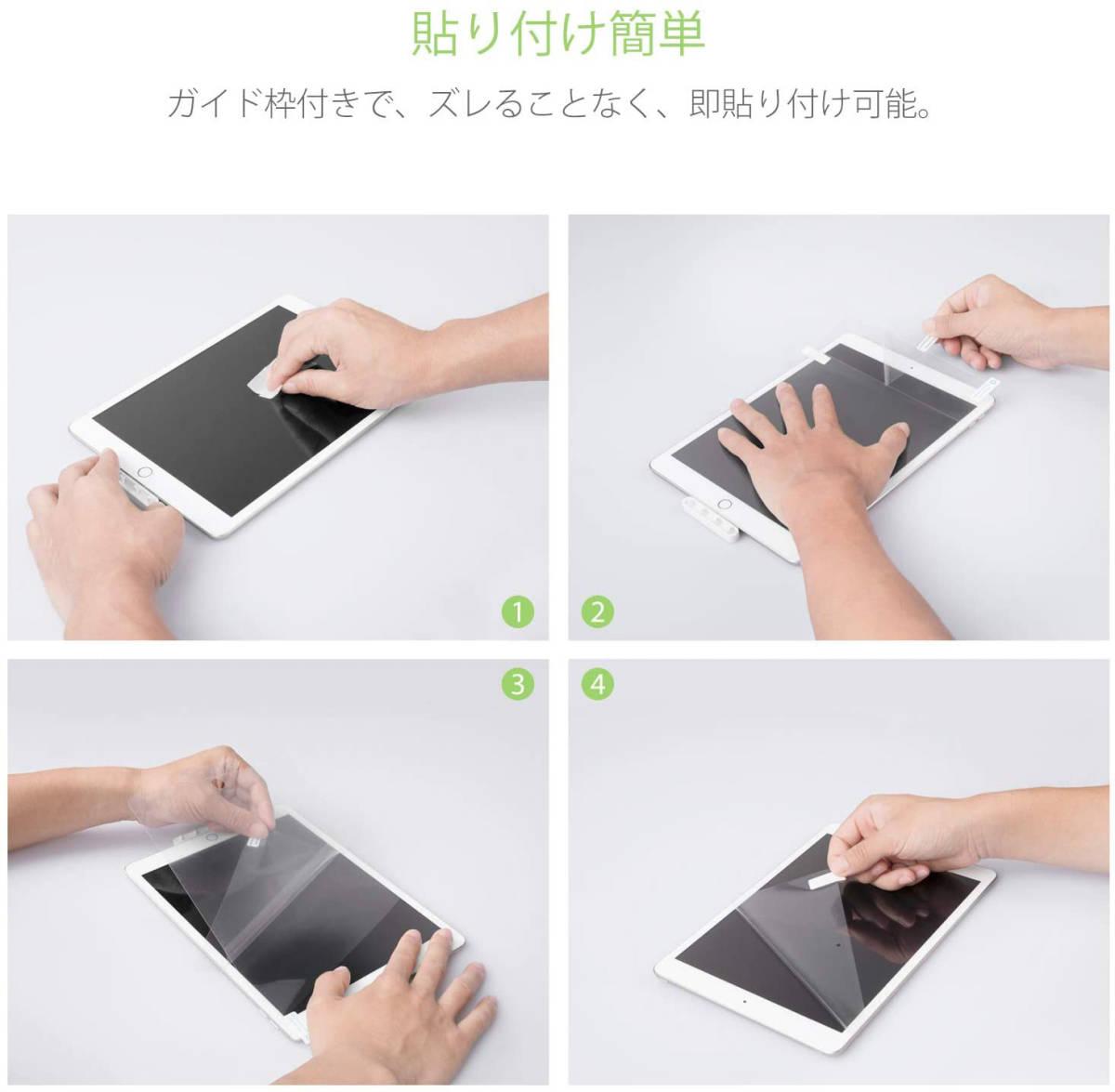 【ガイド枠付き】 iPad 10.2 用 ペーパーライク フィルム 箱キズあり_画像2