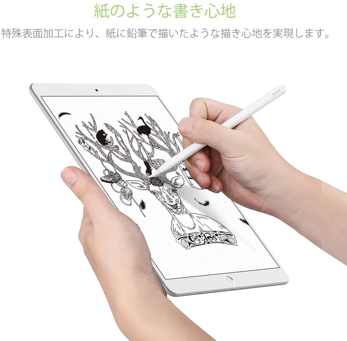 【ガイド枠付き】 iPad 10.2 用 ペーパーライク フィルム 箱キズあり_画像3