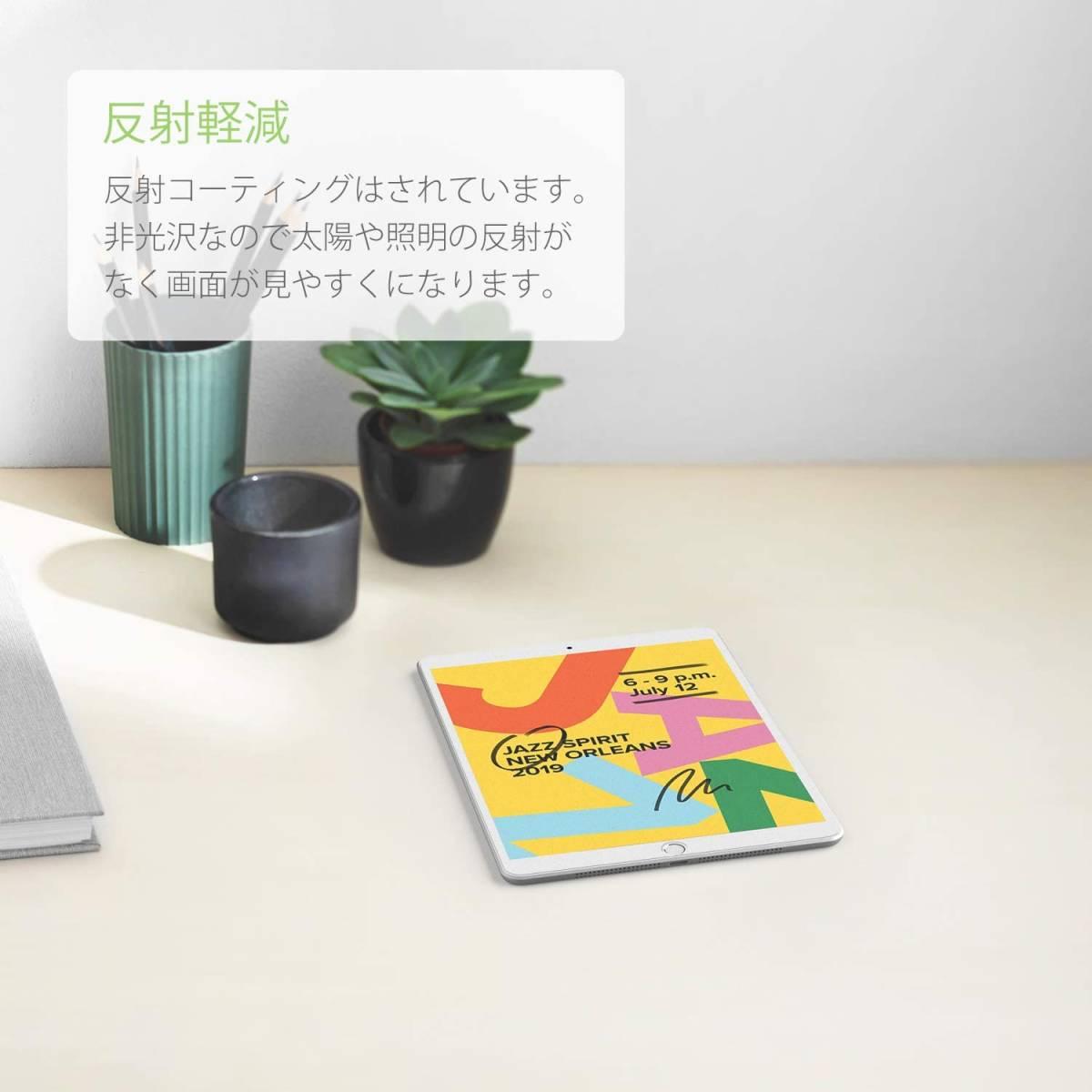 【ガイド枠付き】 iPad 10.2 用 ペーパーライク フィルム 箱キズあり_画像5