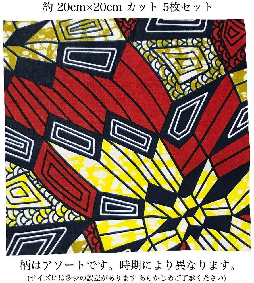 アフリカン ファブリック はぎれ 5枚セット アフリカンプリント ハギレ カットクロス 手芸 ハンドメイド 約20cm*20cm fbs-2