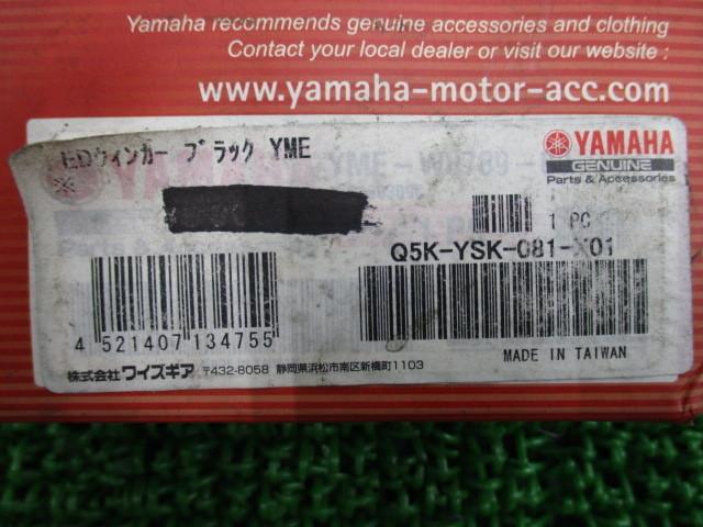 新品 ヤマハ 純正 バイク 部品 XSR900 LEDウィンカー 純正 Q5K-YSK-081-X01 在庫有 即納 YME ブラック 車検 Genuine_Q5K-YSK-081-X01