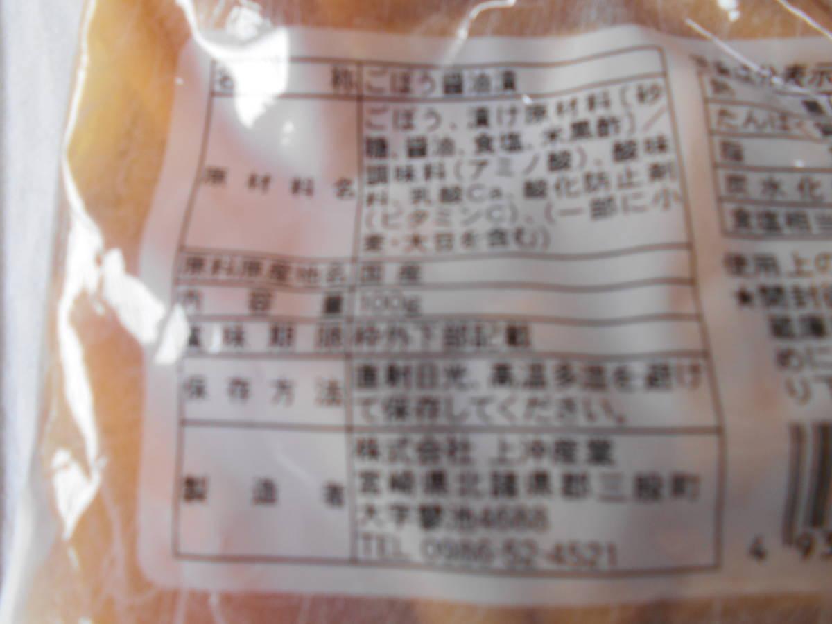 【漬物】詰め合わせセット <ごぼう醤油漬6袋 きゅうりの醤油漬2袋 梅っこきゅうり2袋 黒酢しょうが2袋> 合計12袋_画像2