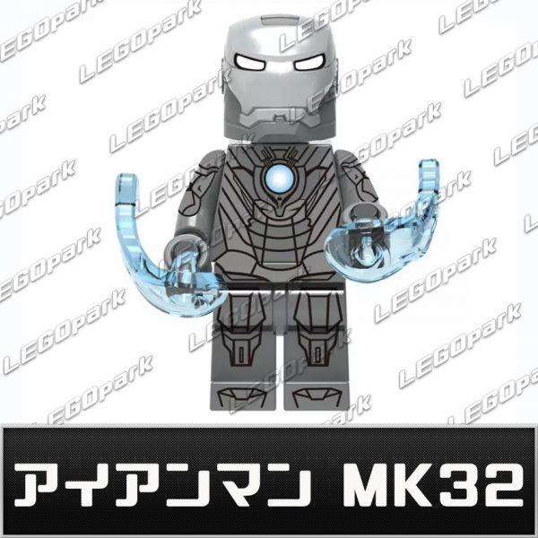 『アイアンマン Mark32』レゴ LEGO ミニフィグ アベンジャーズ MARVEL マーベル MCU フィギュア 互換性有り 互換品_画像1