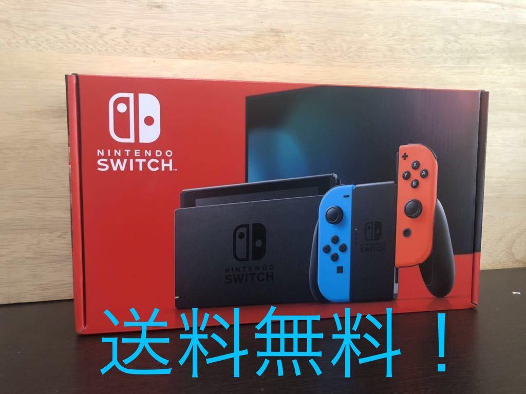 送料無料 新品未開封 Nintendo Switch Joy-Con(L)/(R) ネオンブルー ネオンレッド HAD-S-KABAA 新モデル ニンテンドースイッチ 本体 印無