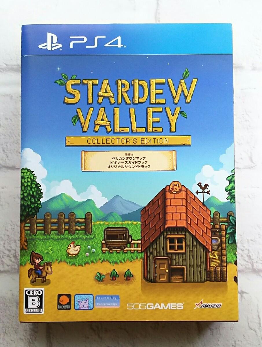 PS4 スタデューバレーコレクターズエディション  日本版