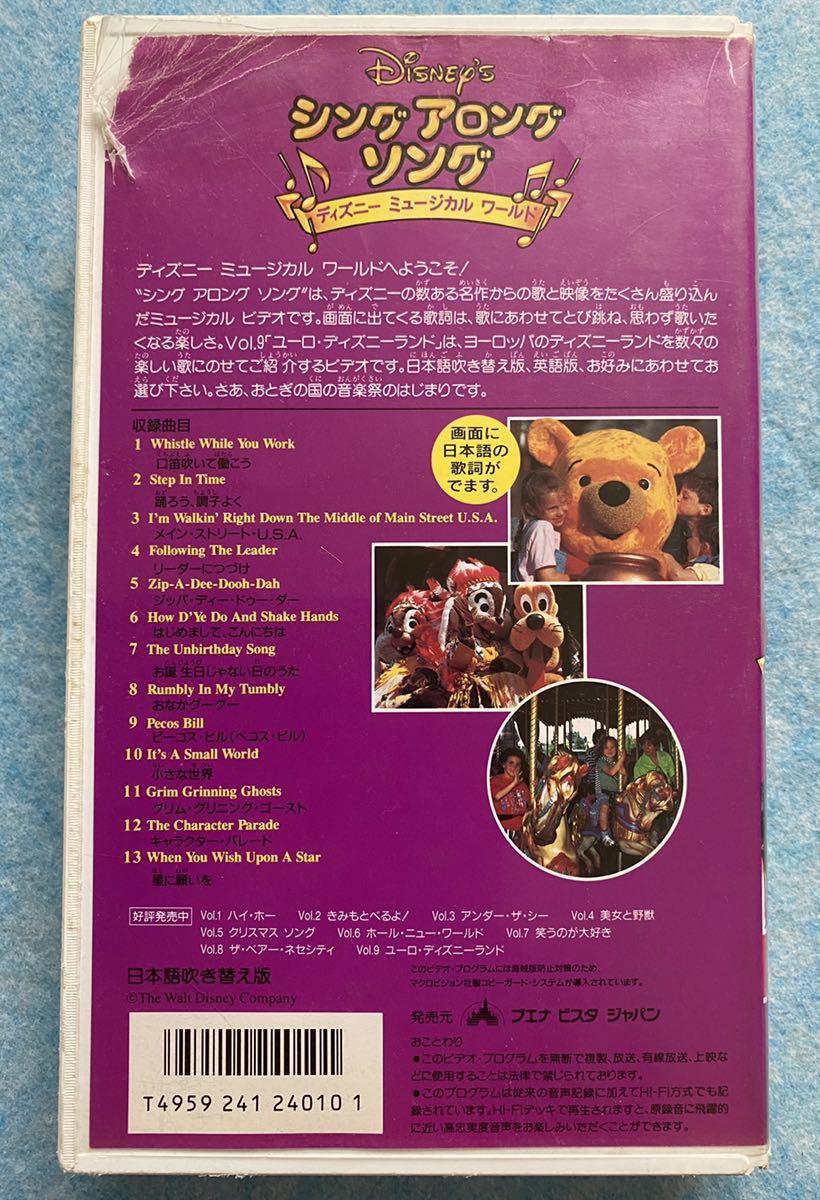 ディズニー ★シングアロングソング★ディズニーミュージカルワールドVHS_画像2