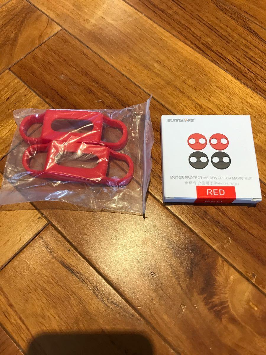 Mavic Miniモーターカバー赤とシリコンプロペラホルダー赤色のセット