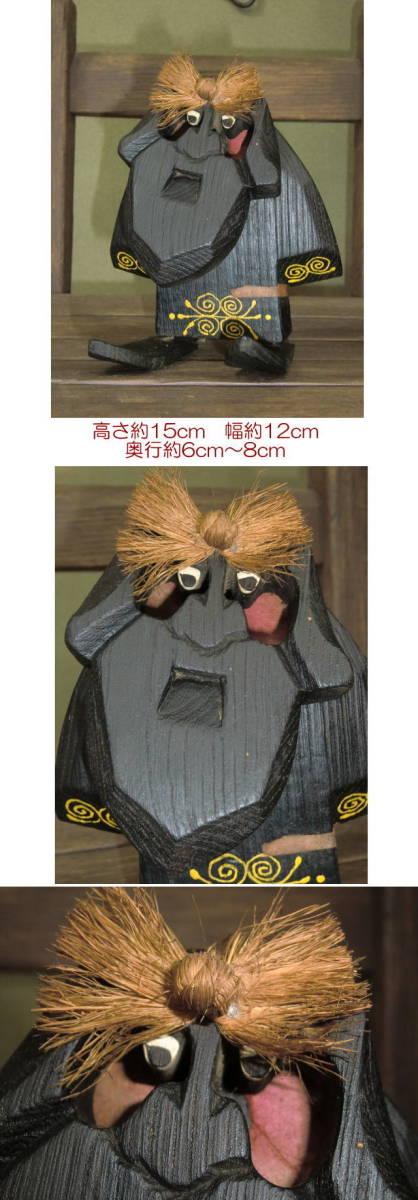 アイヌ 木彫りの置物 西山忠男作 コロボックル 一点もの 高さ約15cm_画像2