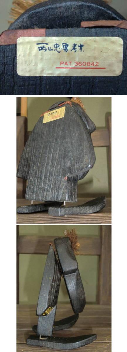 アイヌ 木彫りの置物 西山忠男作 コロボックル 一点もの 高さ約15cm_画像4
