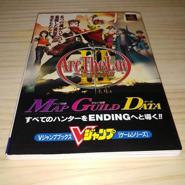 ★送料無料・攻略本★アークザラッド3 Vジャンプブックス ゲームシリーズ PS