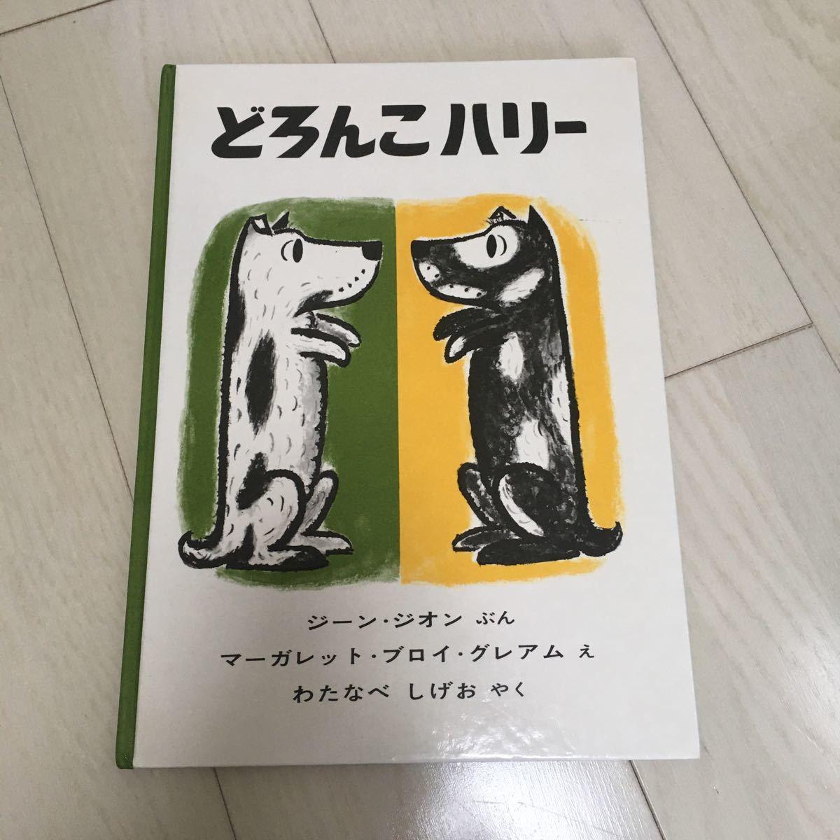 どろんこハリー 絵本  福音館 福音館書店