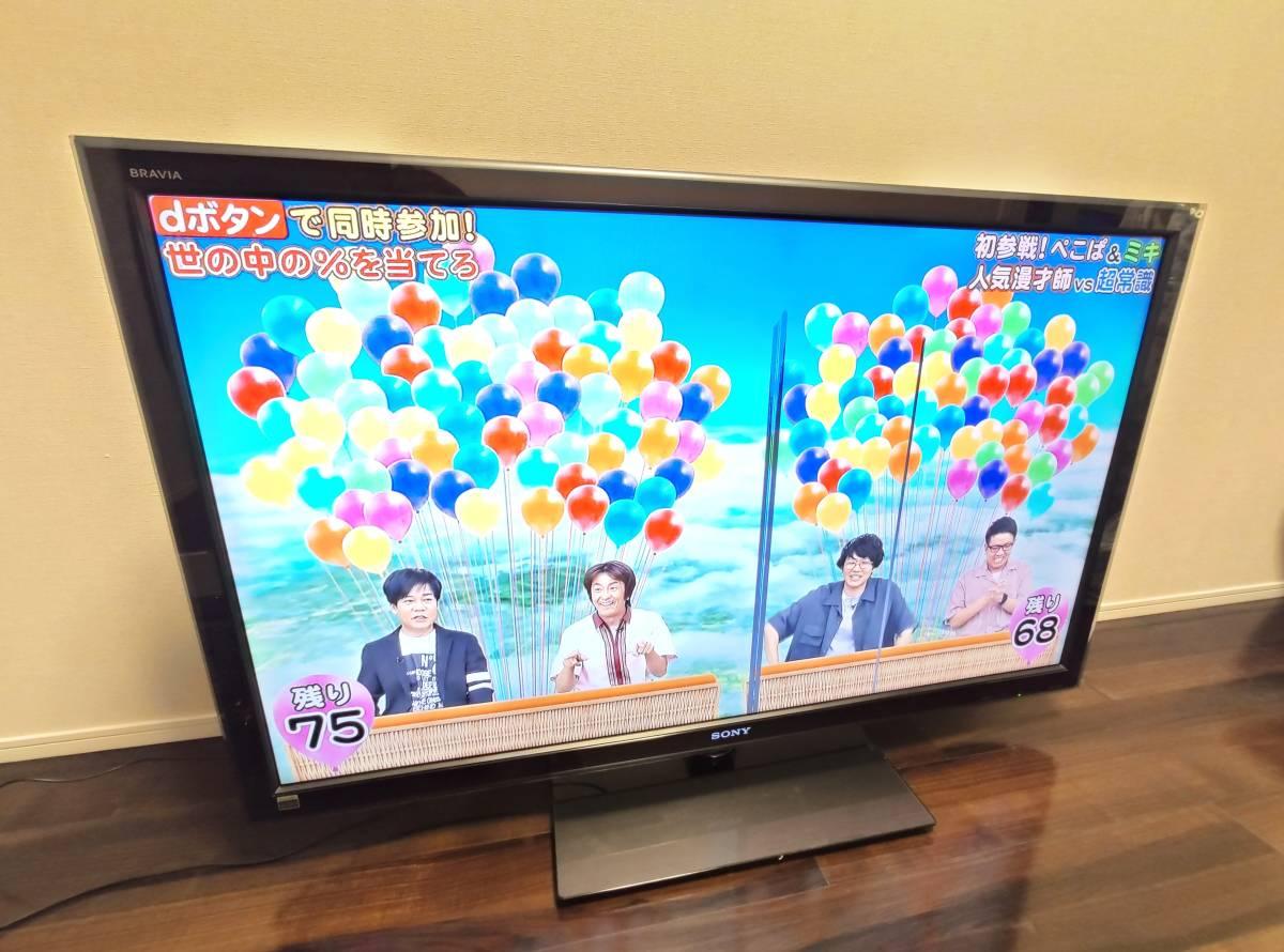 ★SONY★KDL-52W5★52型液晶テレビ★部品取りに最適★1円スタート_画像1