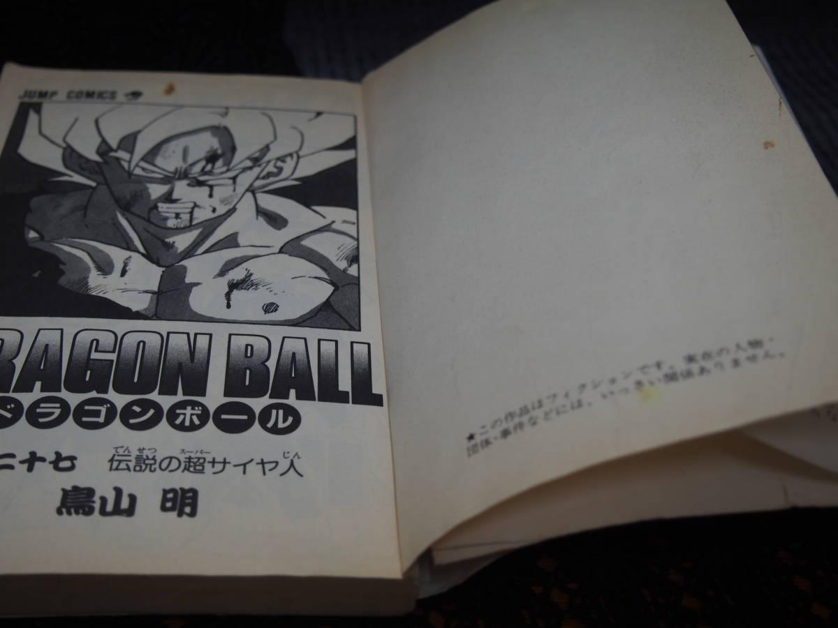 ドラゴンボール 27巻 鳥山明 集英社 ジャンプコミックス 中古本_画像8