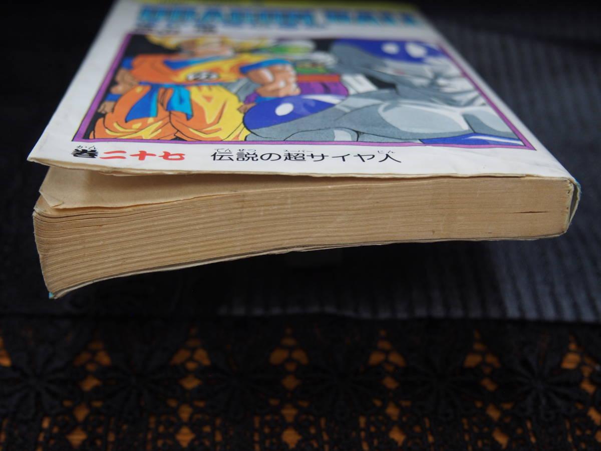 ドラゴンボール 27巻 鳥山明 集英社 ジャンプコミックス 中古本_画像5