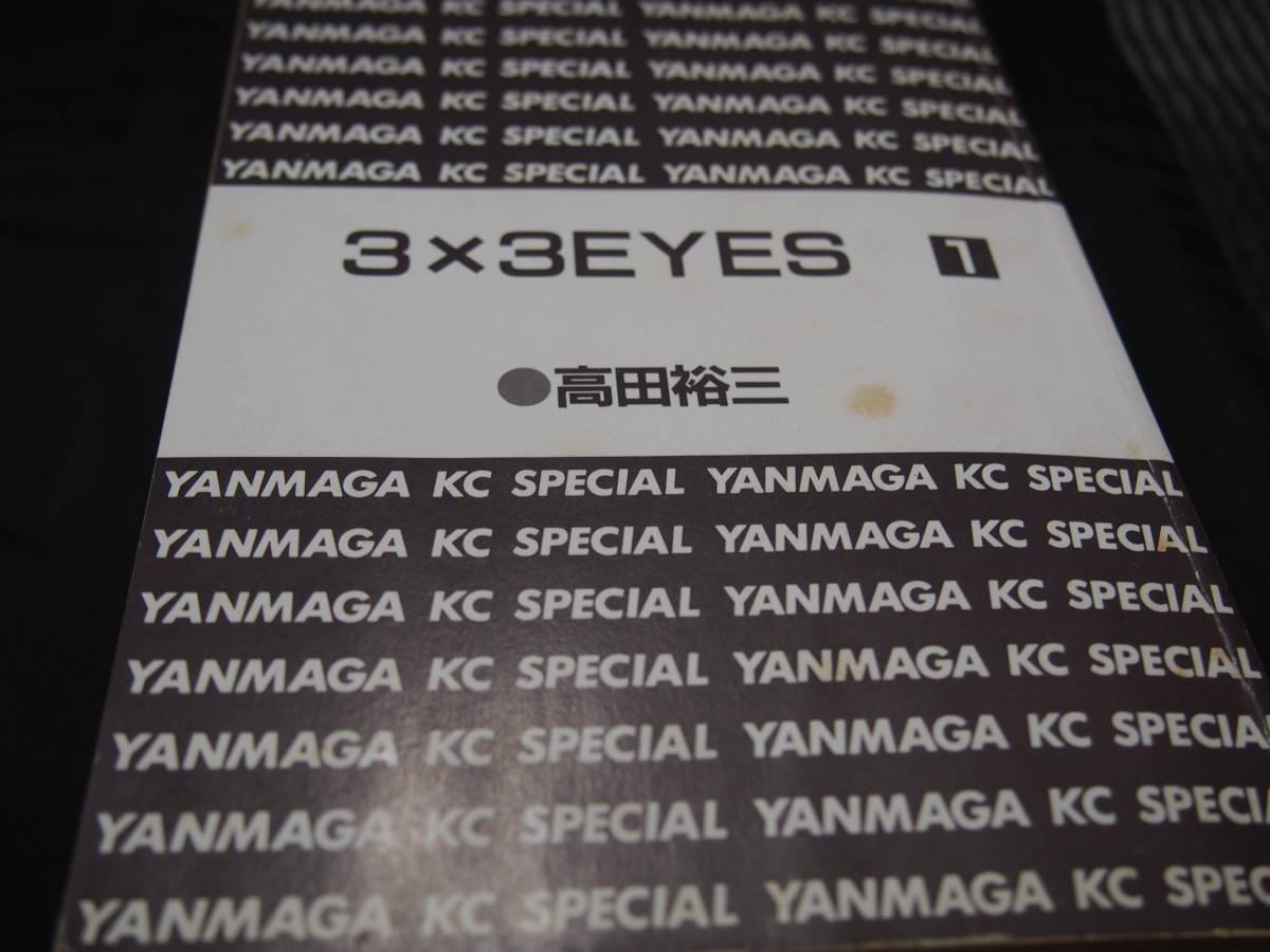3X3EYES サザンアイズ 1巻 高田裕三 ヤンマガKCスペシャル 講談社 中古本_画像7