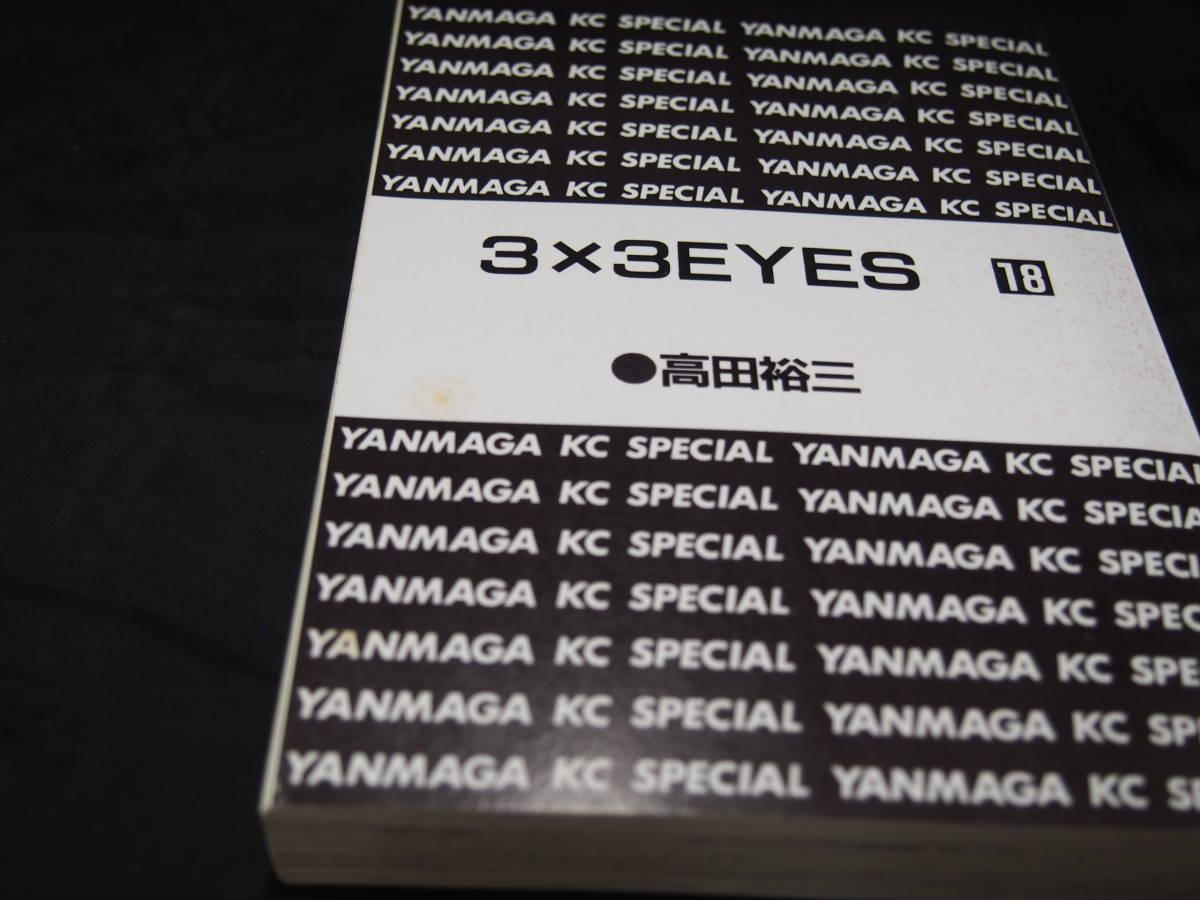 3X3EYES サザンアイズ 18巻 高田裕三 ヤンマガKCスペシャル 講談社 中古本_画像6
