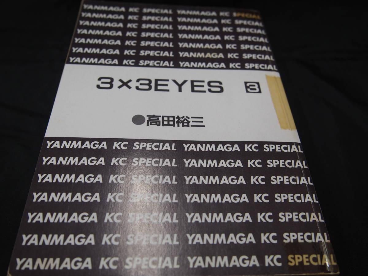 3X3EYES サザンアイズ 3巻 高田裕三 ヤンマガKCスペシャル 講談社 中古本_画像7