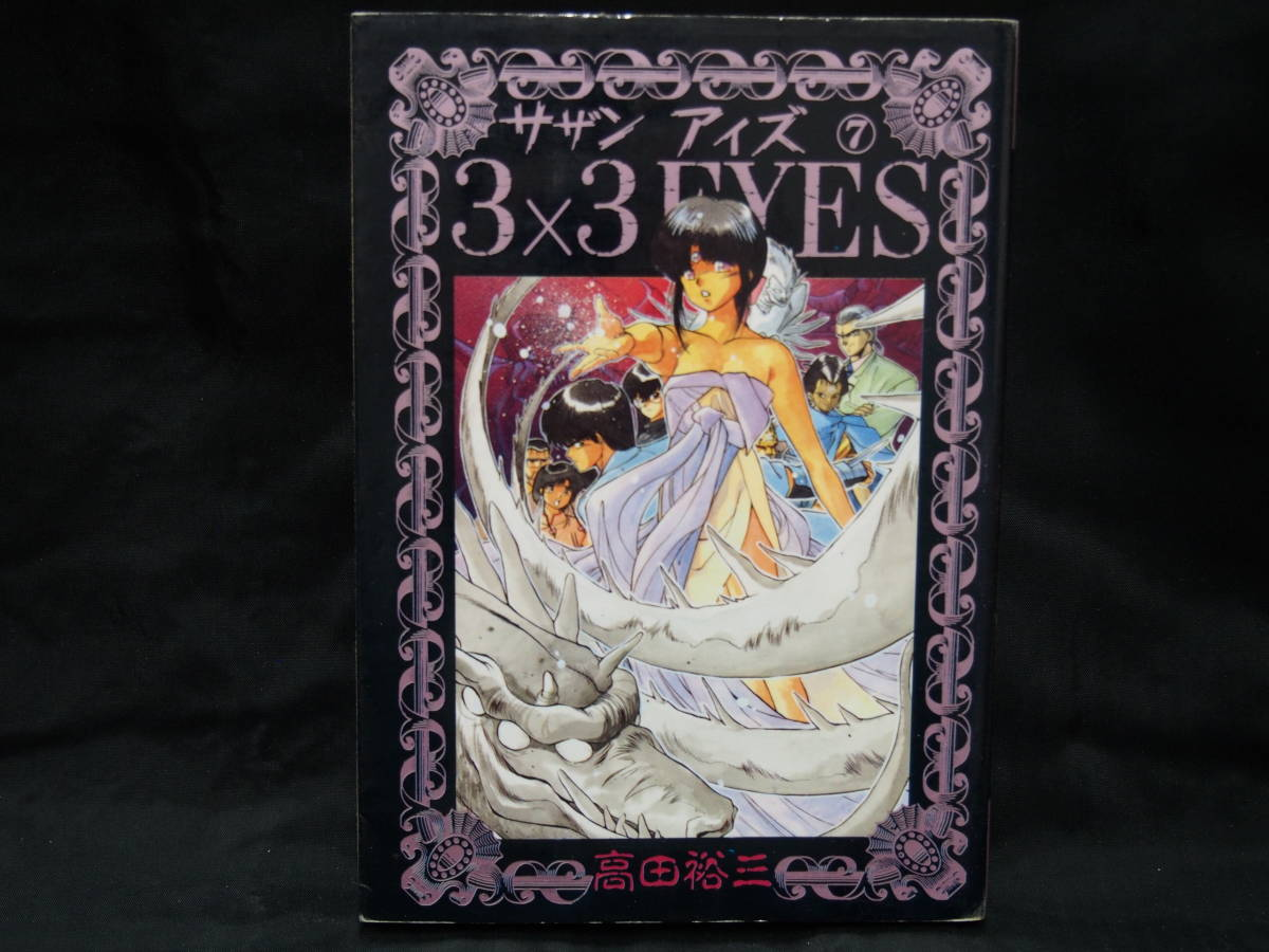 3X3EYES サザンアイズ 7巻 高田裕三 ヤンマガKCスペシャル 講談社 中古本_画像1