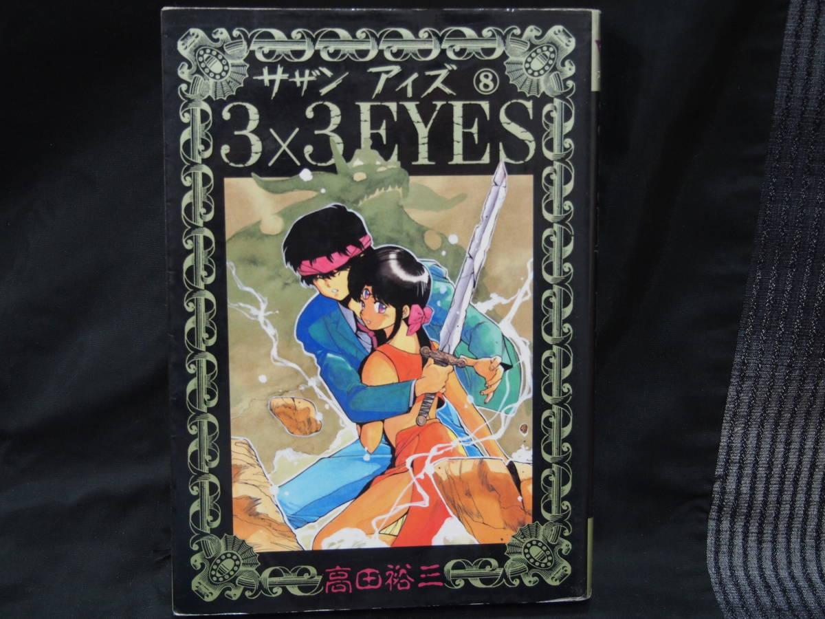 3X3EYES サザンアイズ 8巻 高田裕三 ヤンマガKCスペシャル 講談社 中古本_画像1
