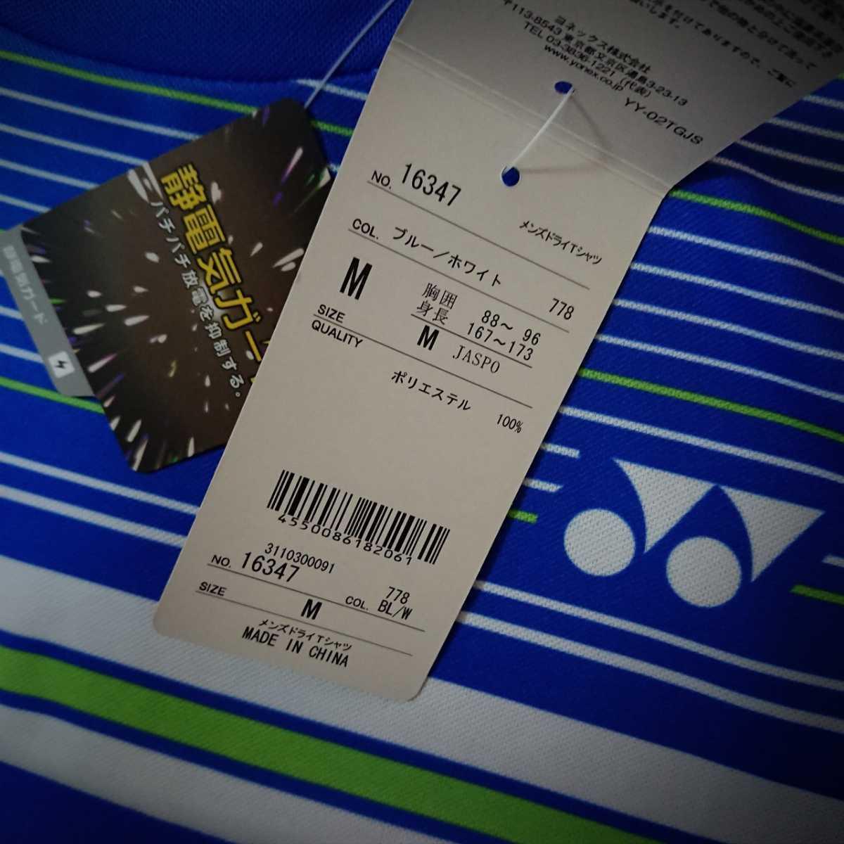 ★ヨネックス YONEX メンズ ドライ Tシャツ テニス バドミントン 16347 サイズM 2020モデル★_画像3