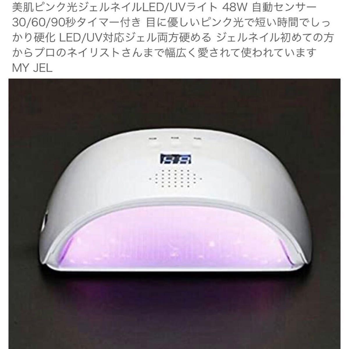 LED/UVライト