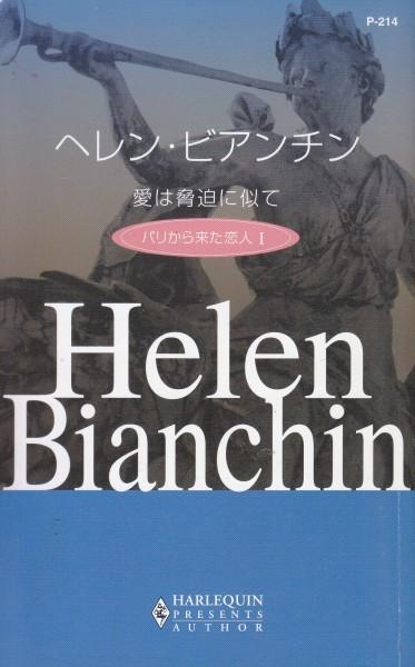 愛は脅迫に似て―パリから来た恋人〈1〉 (ハーレクイン・プレゼンツ作家シリーズ214) ヘレン ビアンチン (著)_画像1