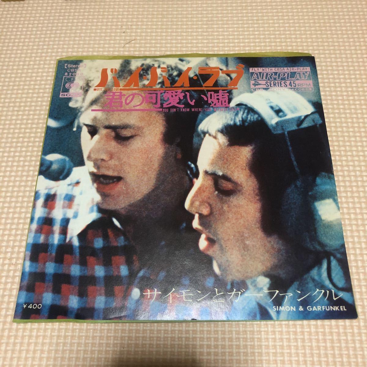 サイモン&ガーファンクル バイ・バイ・ラブ 国内盤7インチシングルレコード