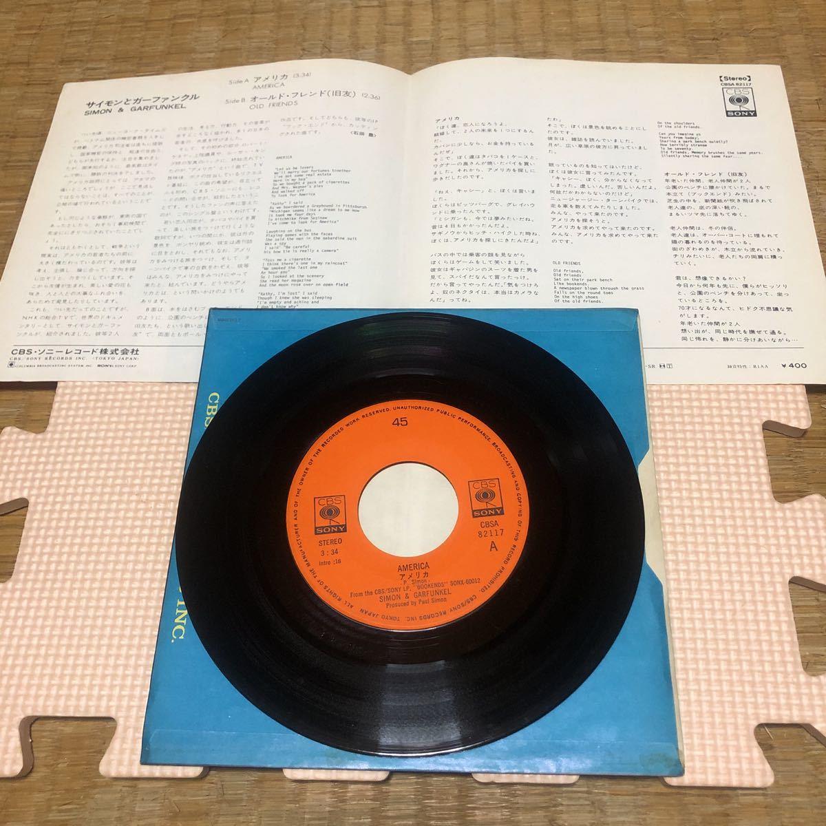サイモン&ガーファンクル アメリカ 国内盤7インチシングルレコード