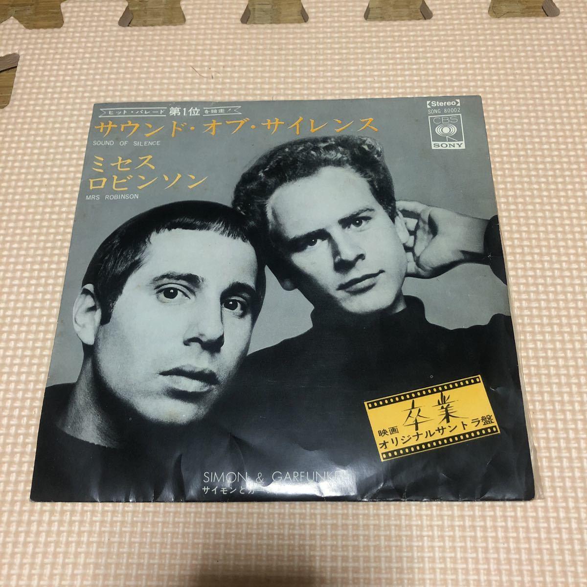 サイモン&ガーファンクル サウンド・オブ・サイレンス/ミセス・ロビンソン 国内盤7インチシングルレコード