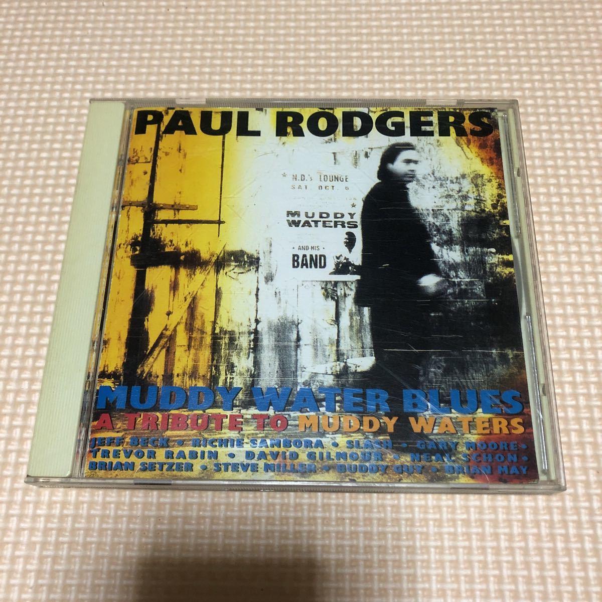 ポール・ロジャース マディ・ウォーター・ブルーズ 国内盤CD