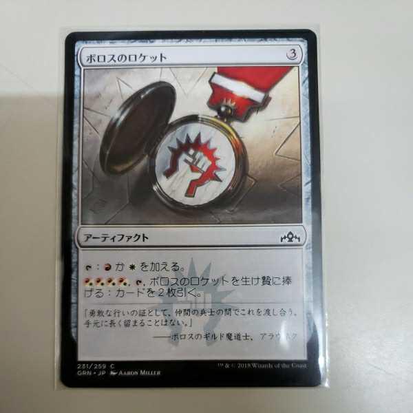 【MTG】ボロスのロケット 日本語1枚 ラヴニカのギルド GRN コモン_画像1