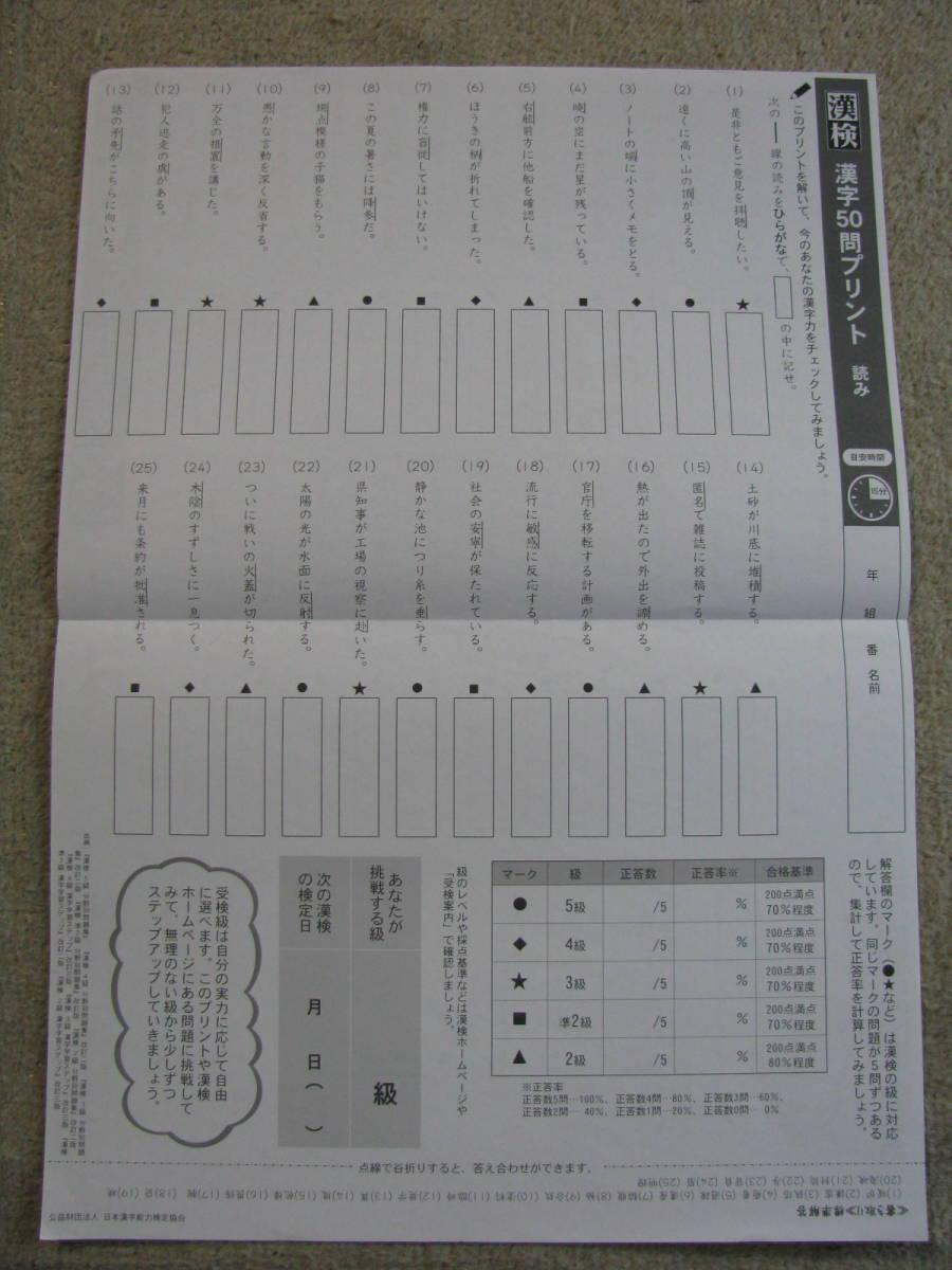 2020 漢 検