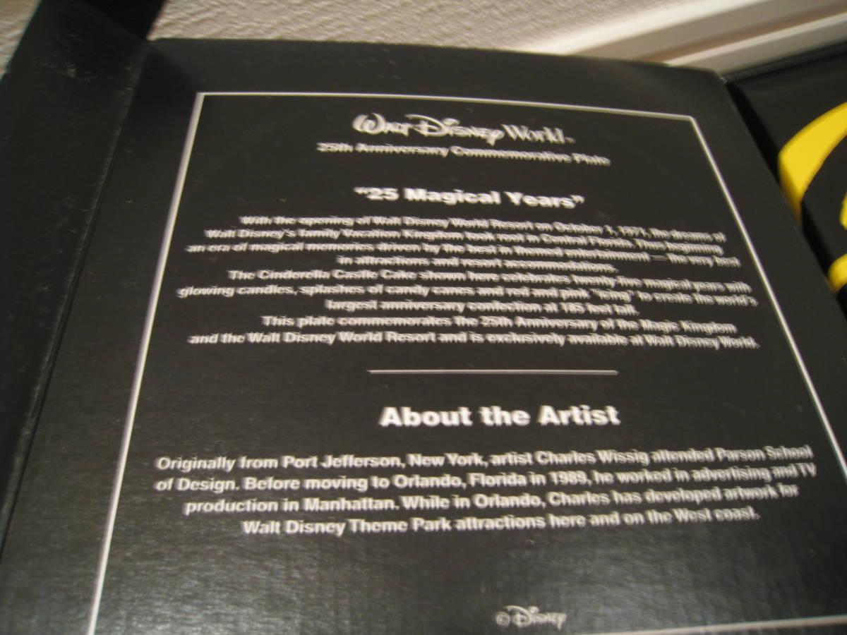 21 ウォルトディズニーワールド 25周年 ピクチャー プレート The Atr of ディズニー U.S.A 未使用_画像7