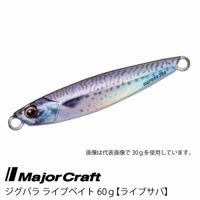 ■Major Craft/メジャークラフト ジグパラ ライブベイト カラーシリーズ 60g JPS-60L 【 #84 ライブサバ】■_画像1
