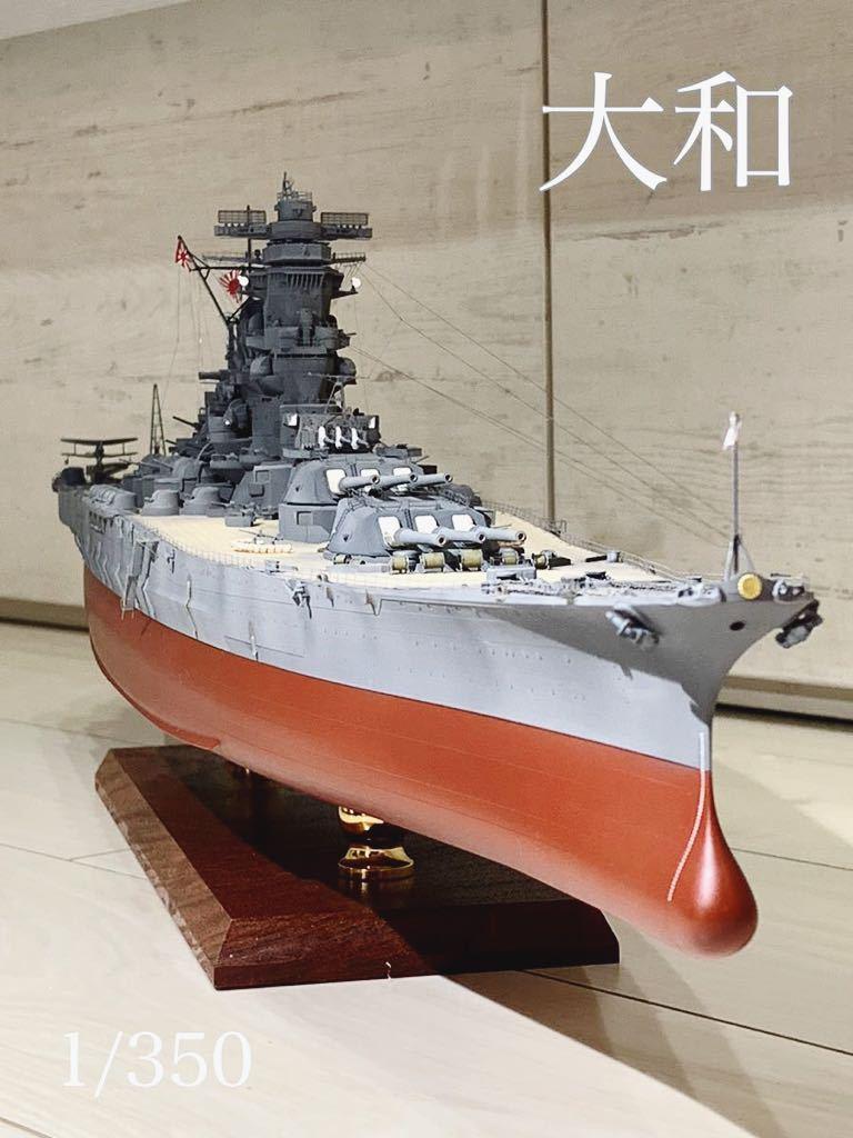 1/350 戦艦 大和 大日本帝国海軍 模型 精密完成品 プラモデル タミヤ_画像1