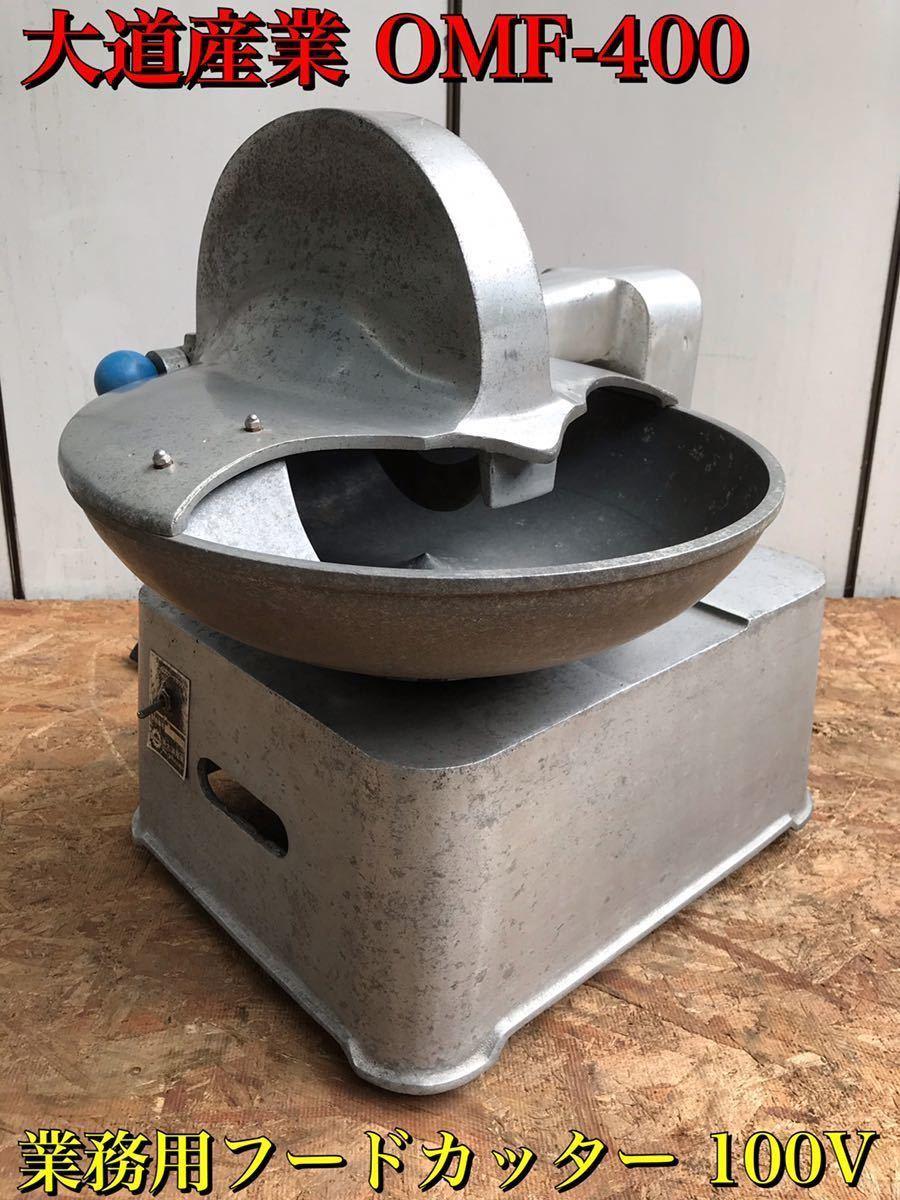 ★ 大道産業 オーミチ OMF-400 業務用 フードカッター 100V 調理器具 厨房店舗 飲食店 ★_画像1