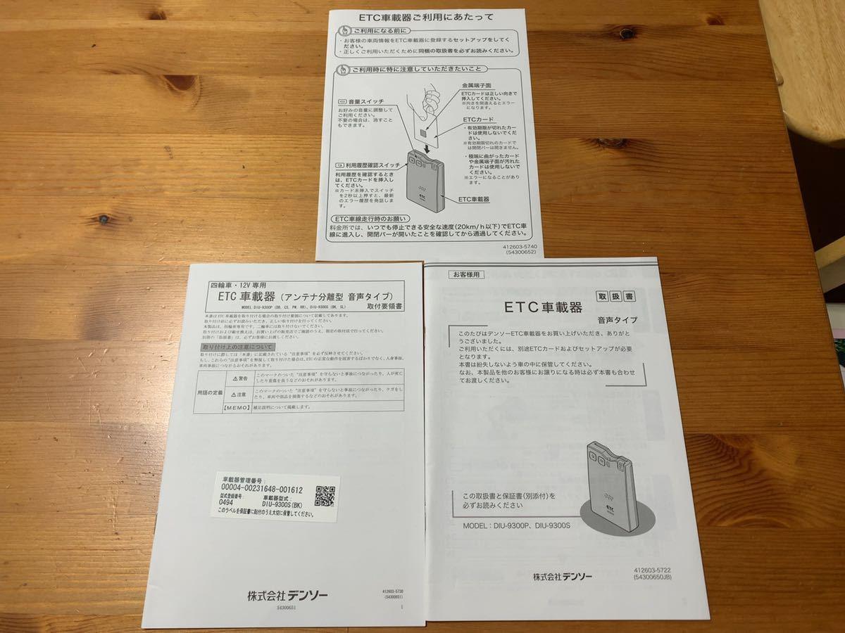 デンソー ETC 車載器 DIU-9300P DIU-9300S 取扱書 取付要領書 セット_画像1