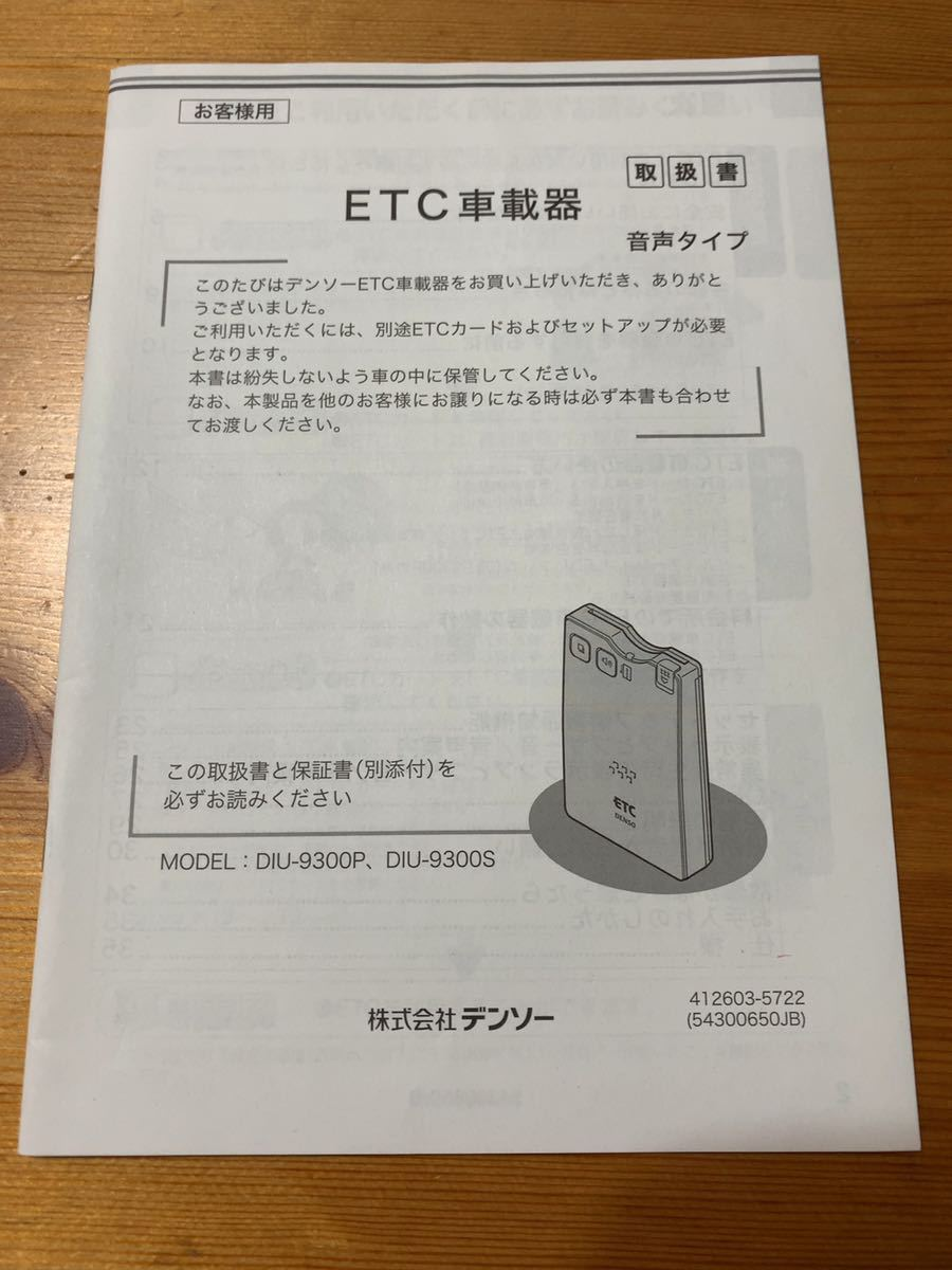 デンソー ETC 車載器 DIU-9300P DIU-9300S 取扱書 取付要領書 セット_画像2