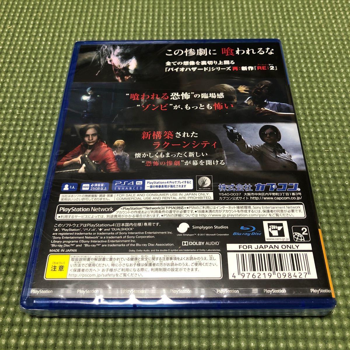 【PS4】 BIOHAZARD RE:2 [通常版] バイオハザード RE2