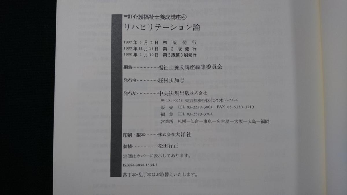 n● 三訂 介護福祉士養成講座4 リハビリテーション論 1999年第2版第3刷発行 中央法規出版 レトロ・アンティーク・コレクション/C03_画像4