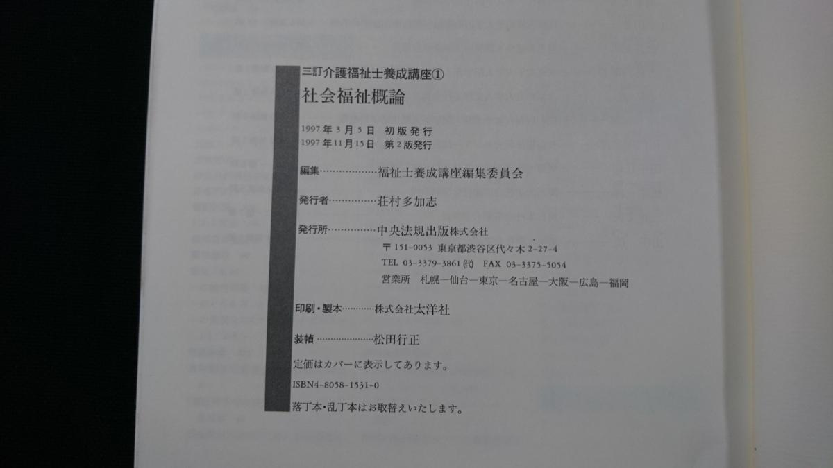 n● 三訂 介護福祉士養成講座1 社会福祉概論 1997年第2版発行 中央法規出版 レトロ・アンティーク・コレクション/C03_画像4
