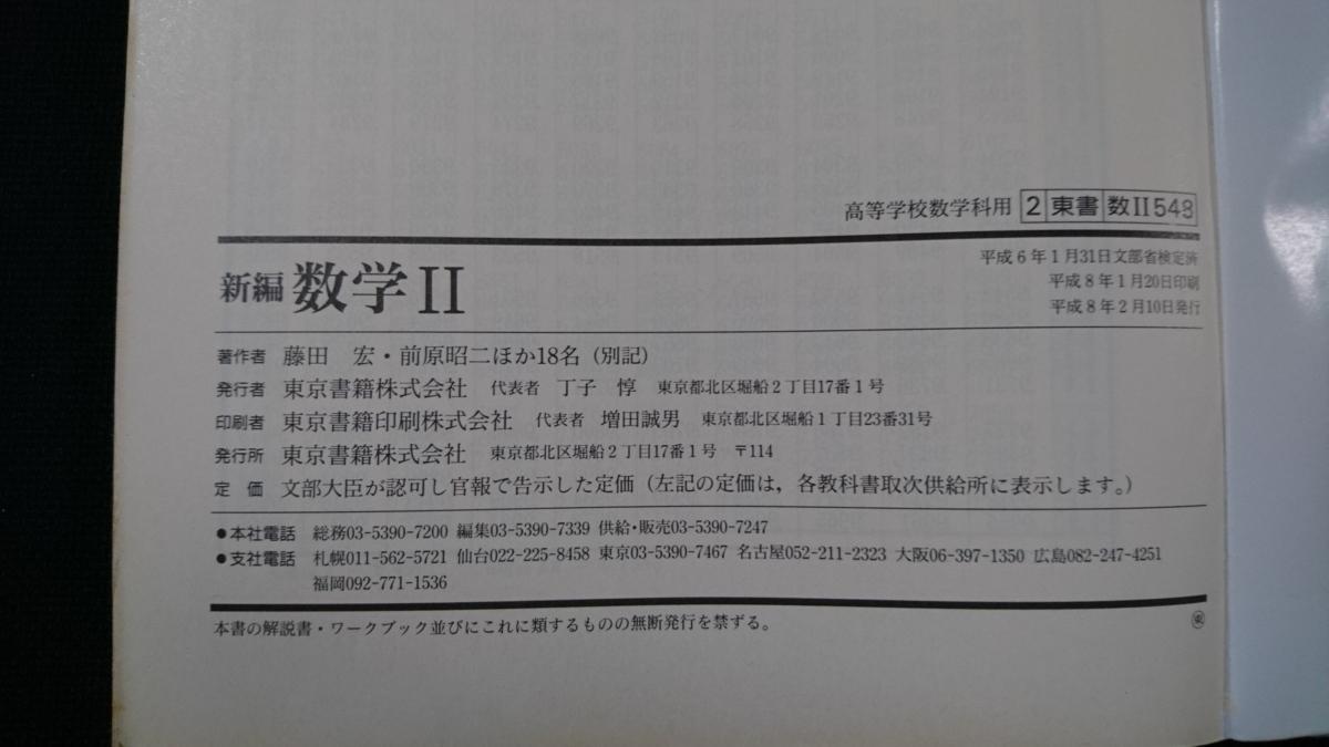 新編 数学 ii