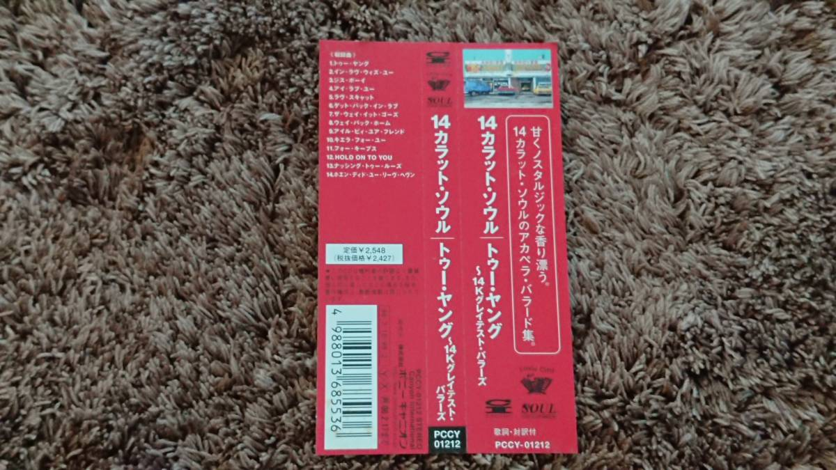 【中古CD】【国内盤、歌詞、対訳、帯付き】Too Young ~14K GREATEST BALLADS   14 KARAT SOUL トゥー・ヤング   14カラット・ソウル