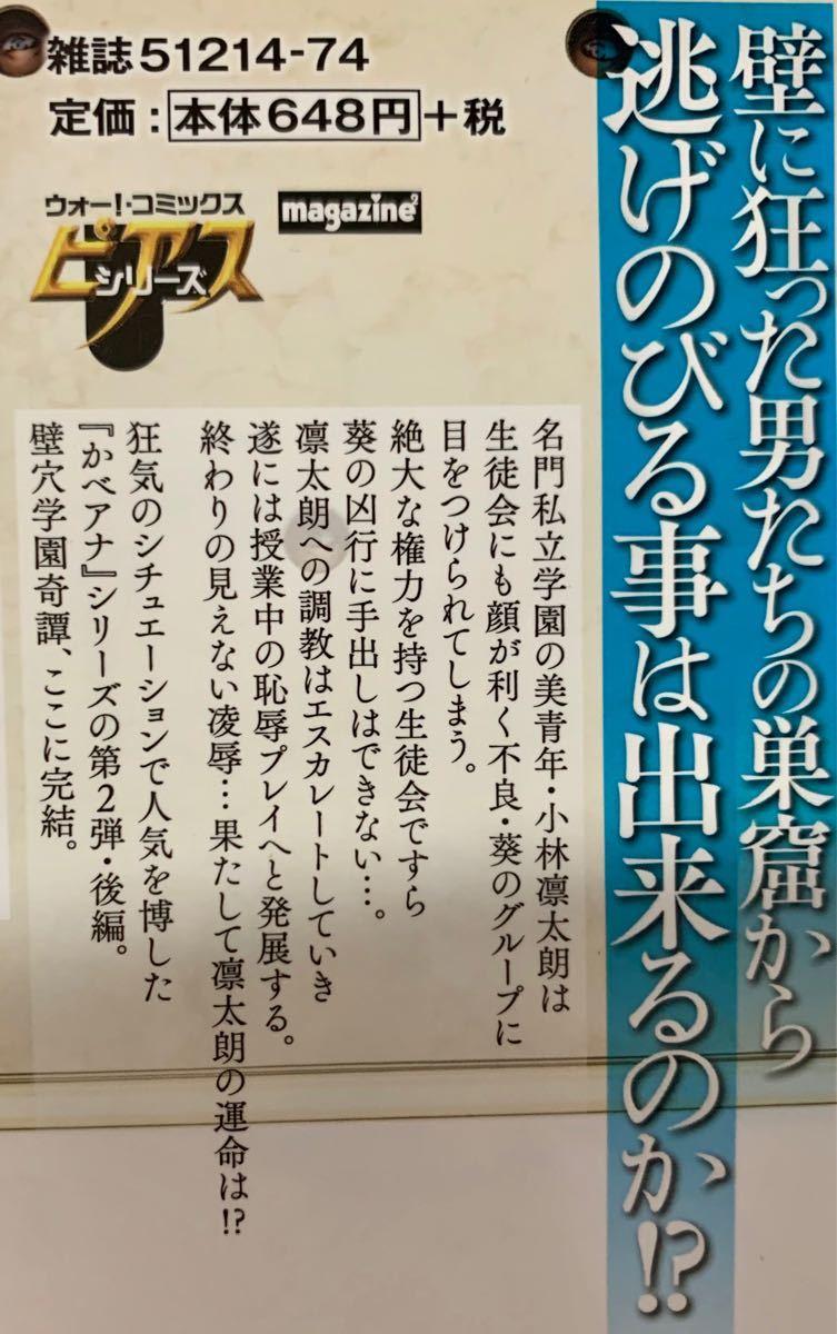 BLコミック 2冊セット/かべアナ ~学園入獄編&出獄編/藍川いたる