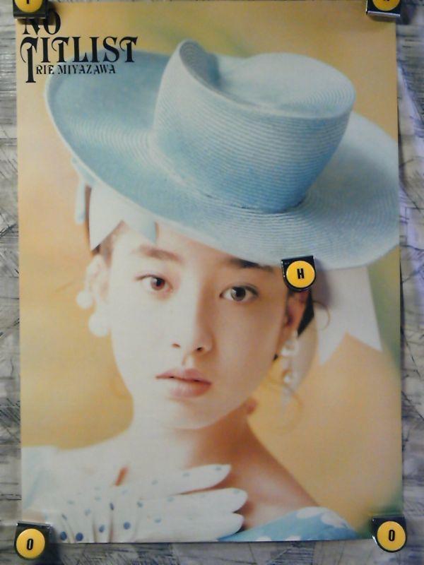 SE【ポスター/B-2-515x728】宮沢りえ/'90-NO TITLIST/販促用非売品ポスター_画像1