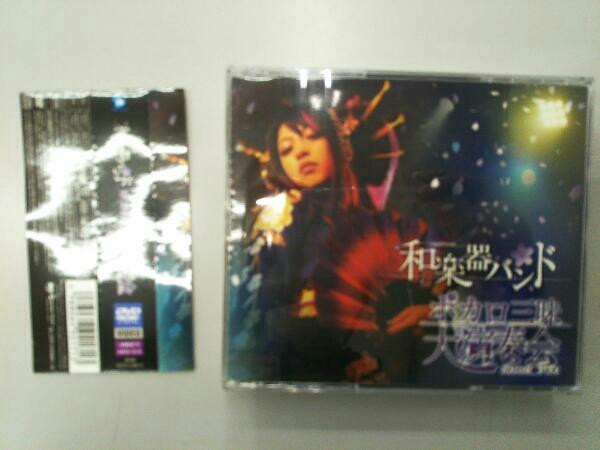 和楽器バンド DVD ボカロ三昧大演奏会【Amazon.co.jp限定】(2DVD+2CD)_画像1