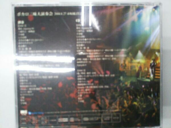 和楽器バンド DVD ボカロ三昧大演奏会【Amazon.co.jp限定】(2DVD+2CD)_画像2