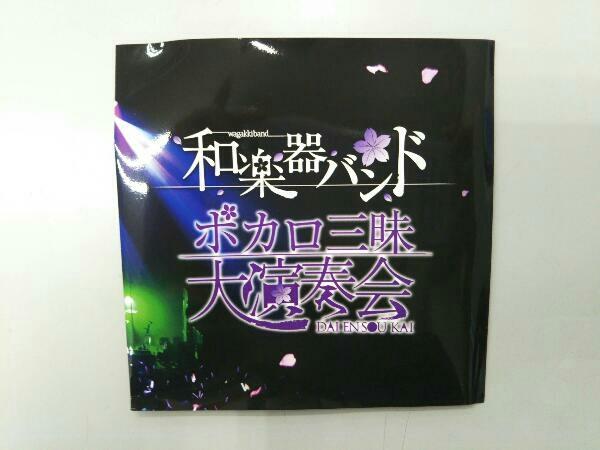 和楽器バンド DVD ボカロ三昧大演奏会【Amazon.co.jp限定】(2DVD+2CD)_画像5